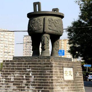 安定铜鼎_城市景观鼎定制