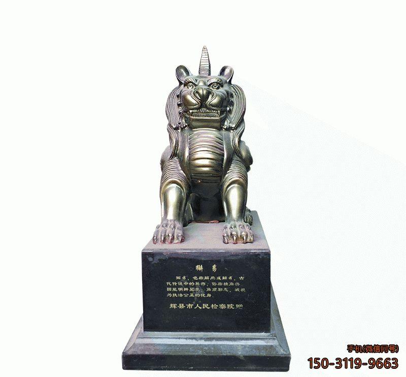 仿铜獬豸_城市人民检察院不锈钢动物雕塑