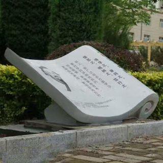 古代书卷校园景观石雕
