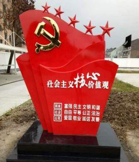 社会主义核心价值观党建景观