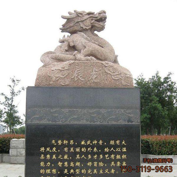 十二生肖之辰龙砂岩石雕塑