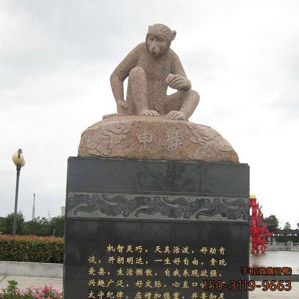 十二生肖之申猴砂岩石雕塑