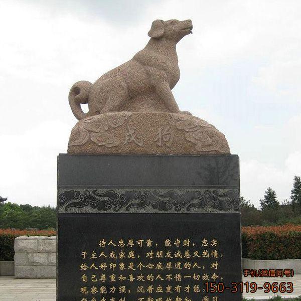 十二生肖之戌狗砂岩石雕塑