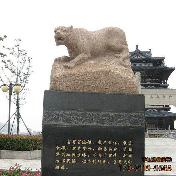 十二生肖之寅虎砂岩石雕塑