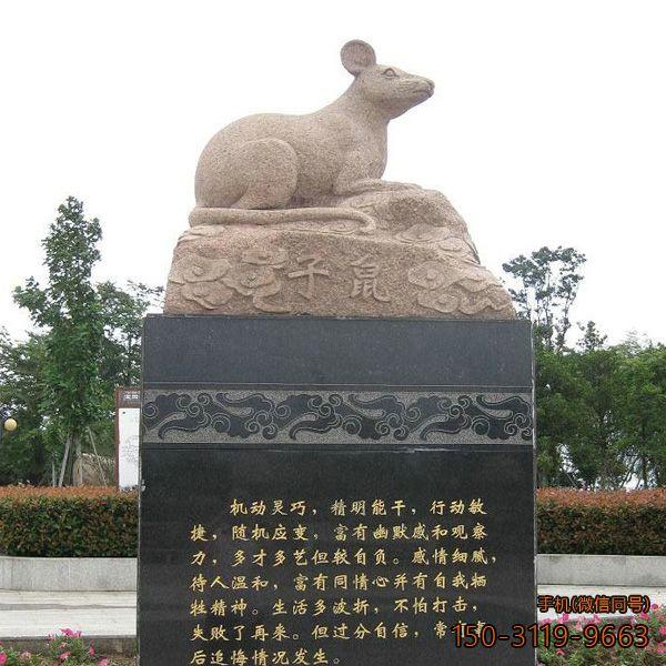 十二生肖之子鼠砂岩石雕塑