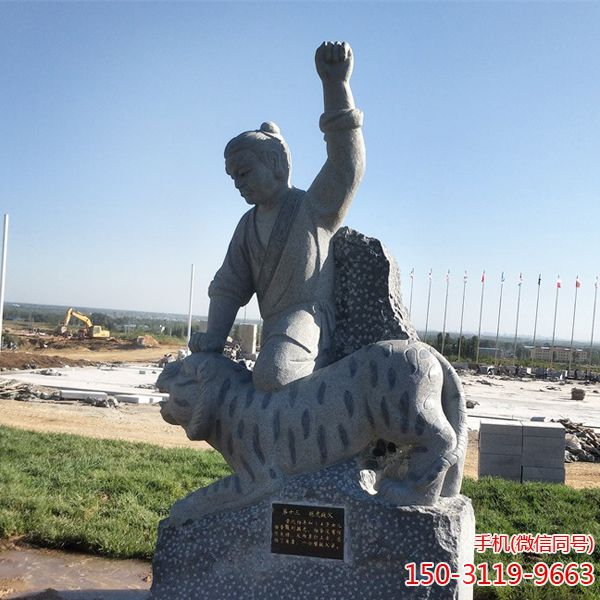 扼虎救父_二十四孝人物石雕塑像