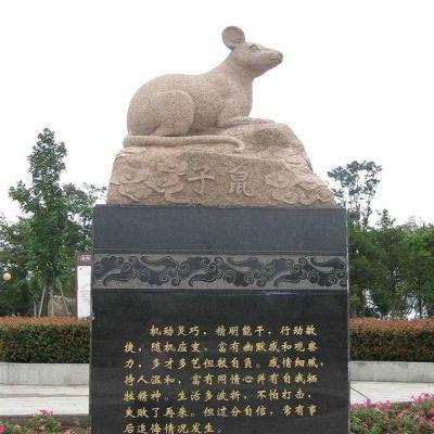 子鼠雕塑_十二生肖砂岩石雕