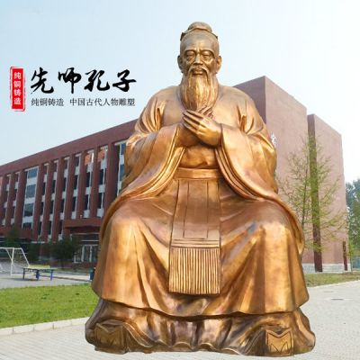 孔子坐像_大型校园文化人物铜像