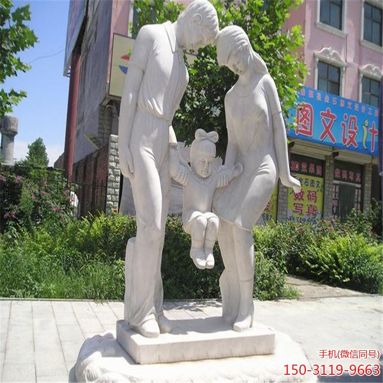 汉白玉一家三口亲情雕塑