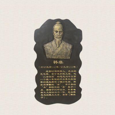 韩非仿铜浮雕头像