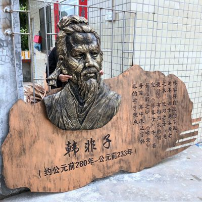 韩非子浮雕头像