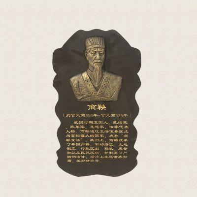 商鞅仿铜浮雕头像