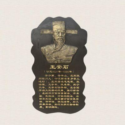 王安石仿铜浮雕头像