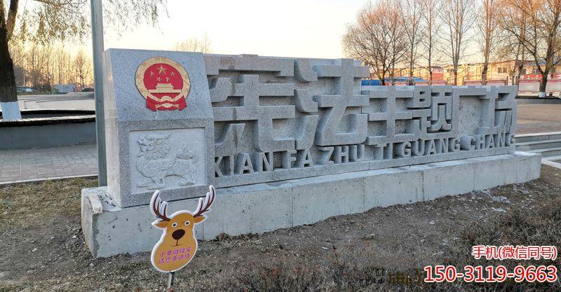 东北辽源市东丰县宪法广场