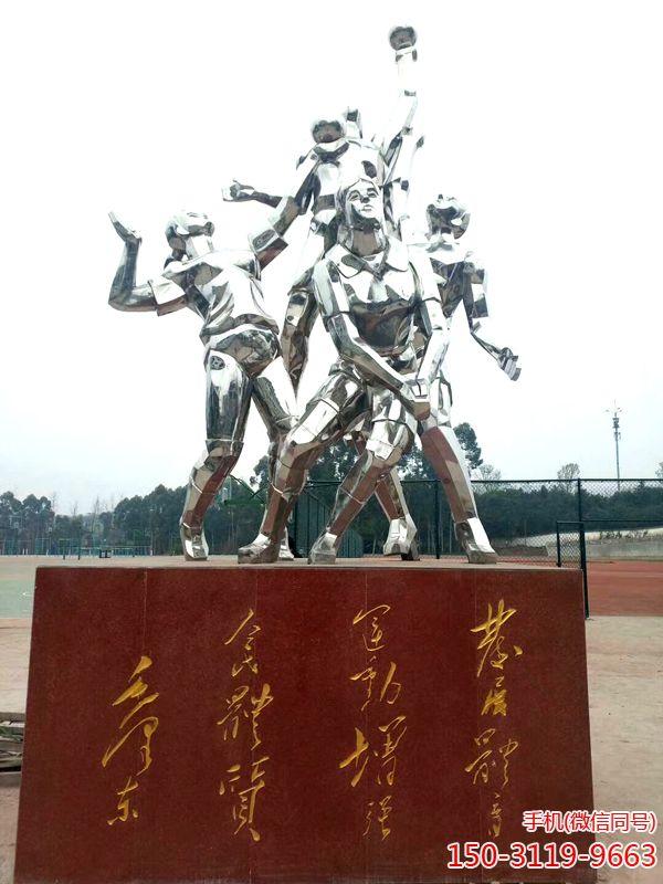 重庆市农业机械化学校-不锈钢体育运动人物